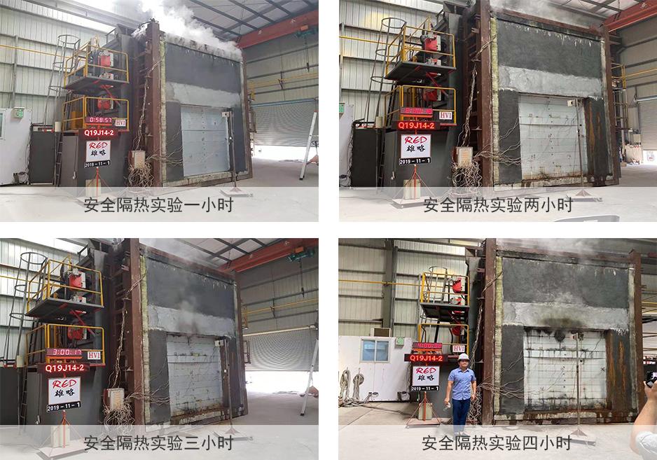 钢质隔热4h防火卷帘门实验