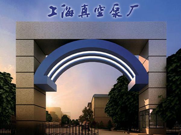 上海真空泵厂有限公司