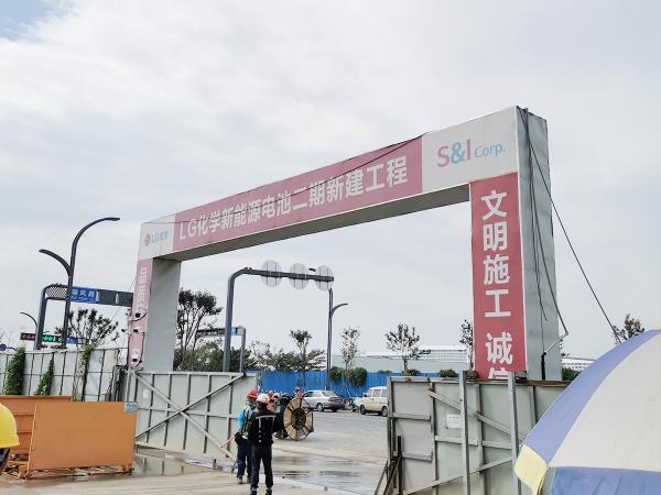 LG化学(南京)信息电子材料有限公司