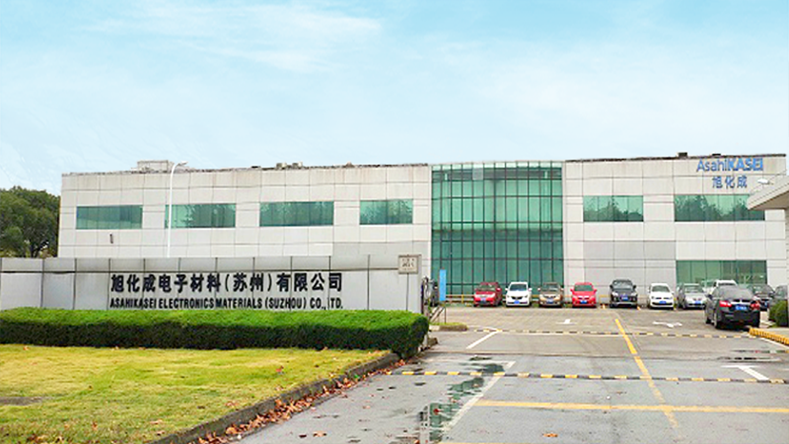 旭化成电子材料有限公司