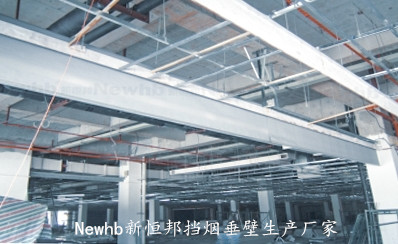 Newhb新恒邦固定挡烟垂壁