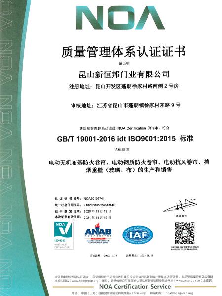 ISO欧标质量管理证书