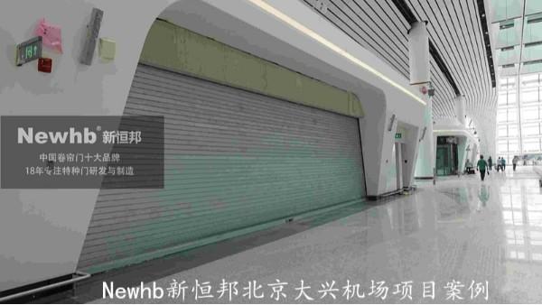 防火卷帘门北京大兴机场项目