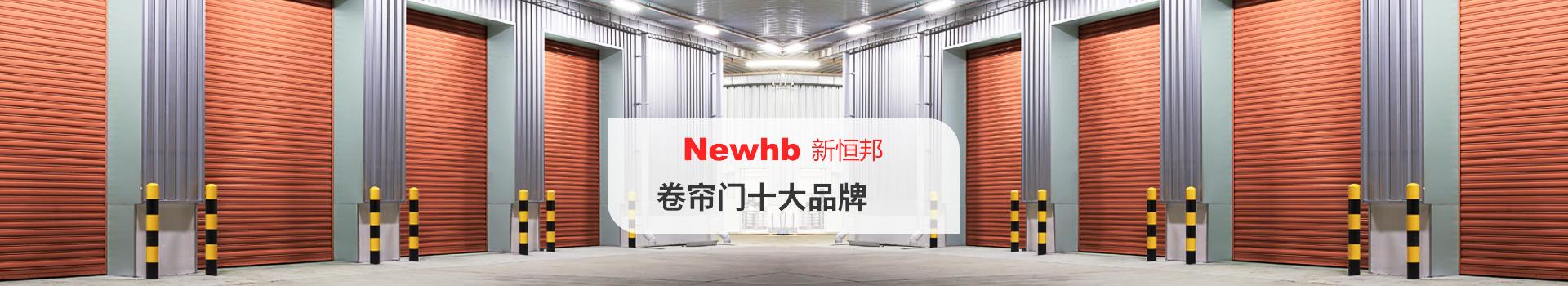Newhb新恒邦卷帘门十大品牌