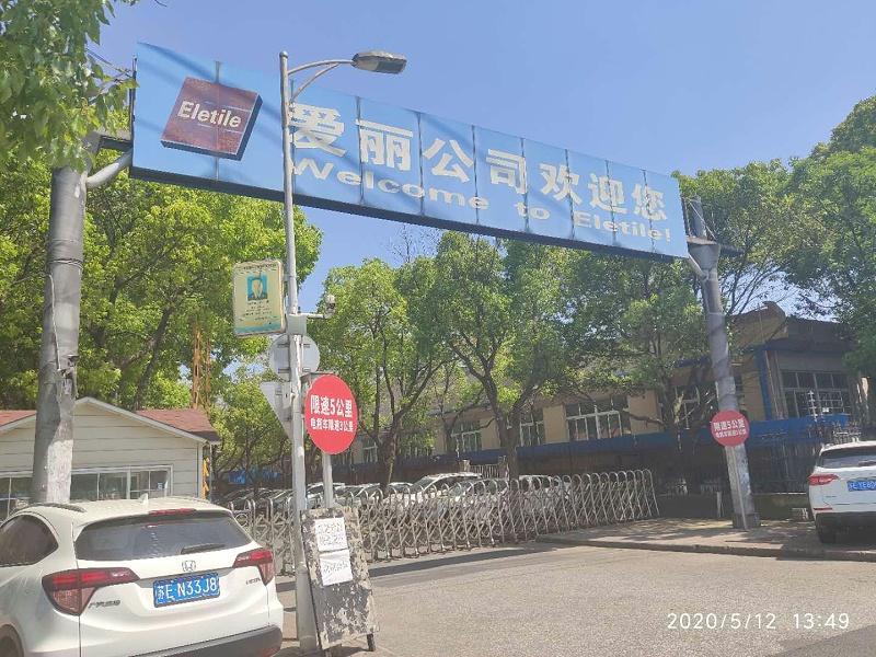 张家港爱丽家居科技股份有限公司
