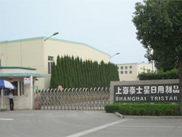 上海泰士星日用制品有限公司