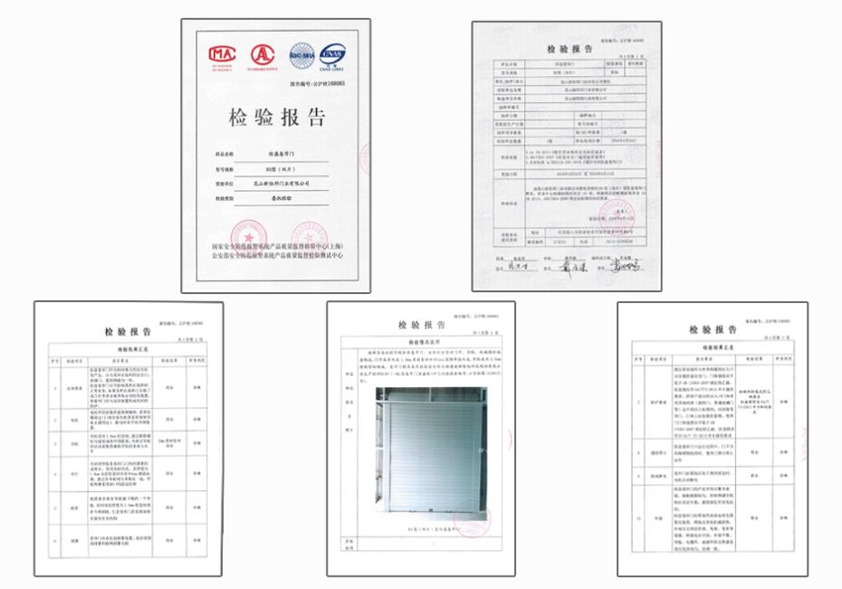 新恒邦镂空型电动卷帘门证书