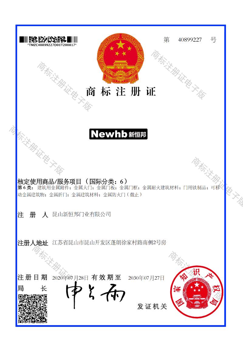 新恒邦商标注册证