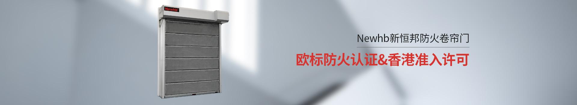 Newhb新恒邦防火卷帘门欧标防火认证&香港准入许可