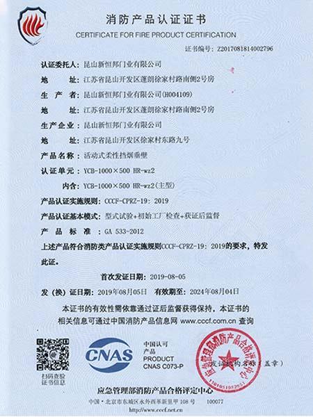 活动式柔性挡烟垂壁消费产品认证证书