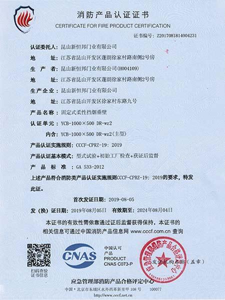 固定式柔性挡烟垂壁消防产品认证证书