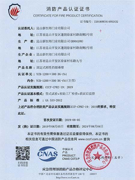 固定式刚性挡烟垂壁消防产品认证证书
