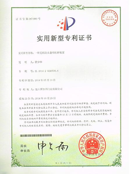 一种无机防火卷帘抗磨装置实用新型专利证书
