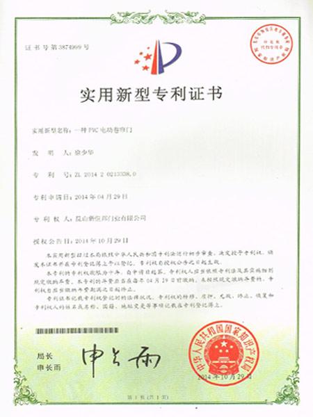 一种PVC电动卷帘门实用新型专利证书