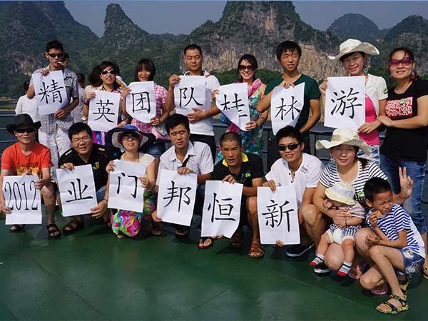 新恒邦团队游桂林