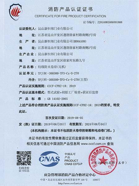特级防火卷帘(无机)消防产品认证证书