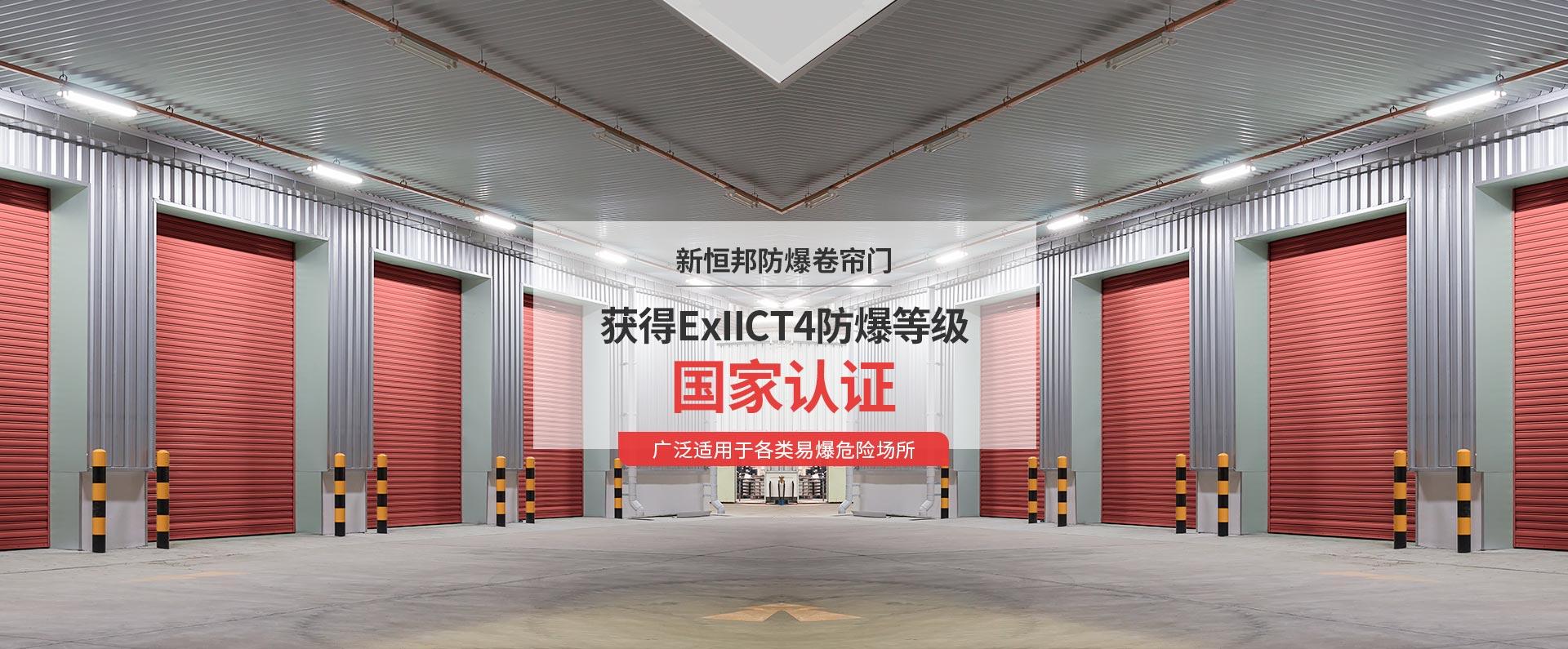新恒邦防爆卷帘门获得ExIICT4防爆等级国家认证,广泛适用于各类易爆危险场所