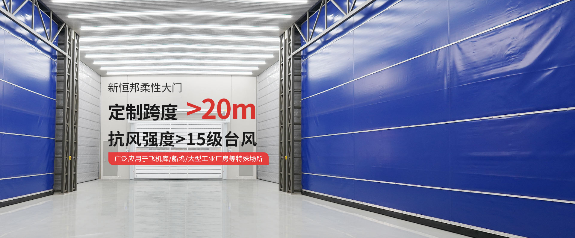 新恒邦柔性大门定制跨度>20m,抗风强度>15级台风,广泛应用于飞机库/船坞/大型工业厂房等特殊场所
