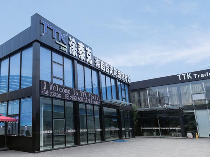 吴江市涂泰克纺织后整理有限公司