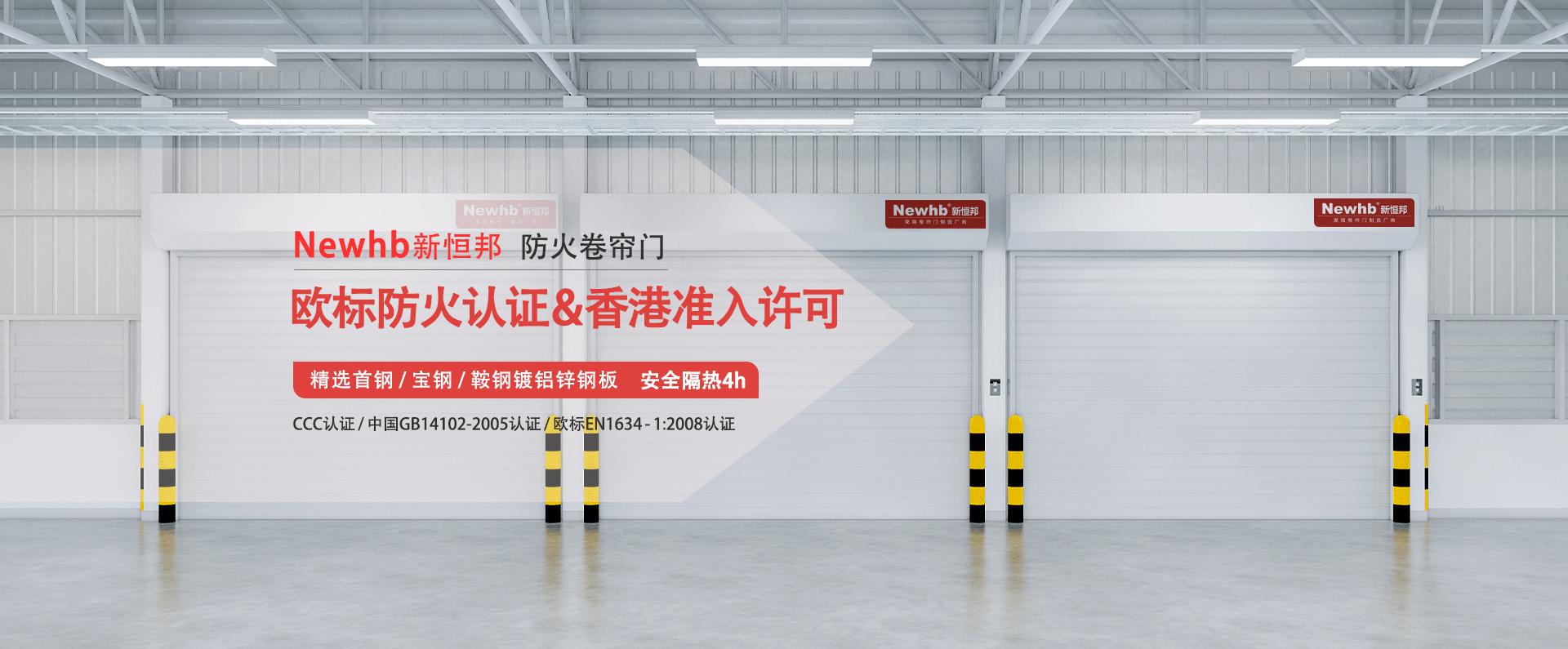 Newhb新恒邦防火卷帘门欧标防火认证&香港准入许可,精选首钢宝钢鞍钢镀铝锌钢板,安全隔热4h