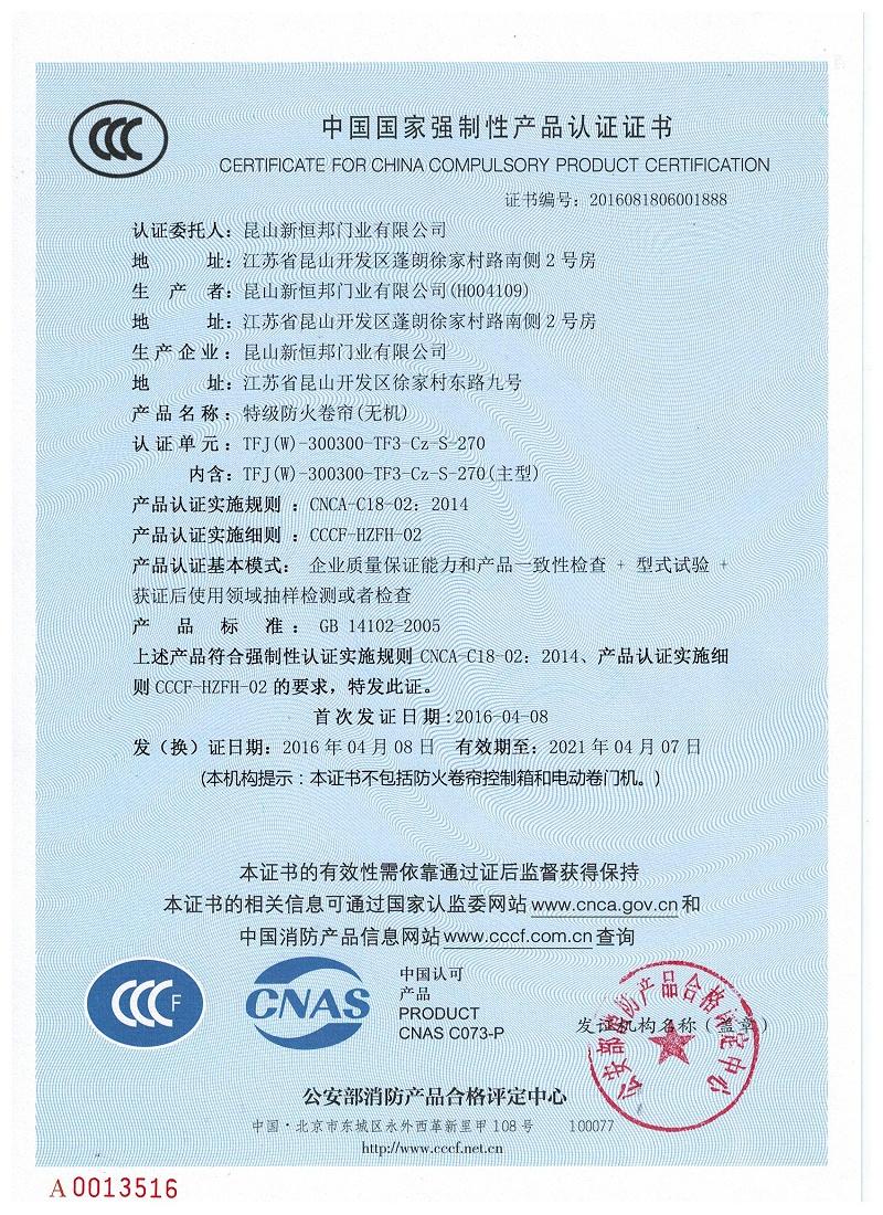 特级防火卷帘门3c证书