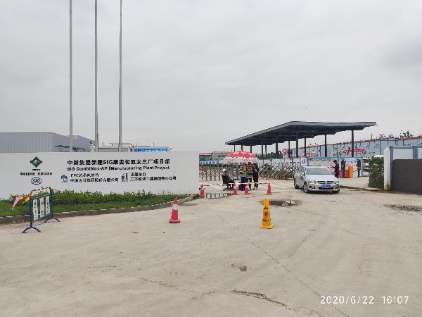 康美包亚太三厂