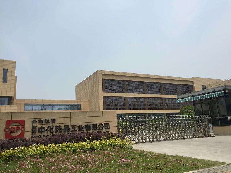 苏州中化药品工业有限公司
