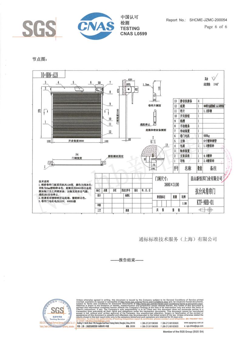 抗台风卷帘门SGS检测报告6
