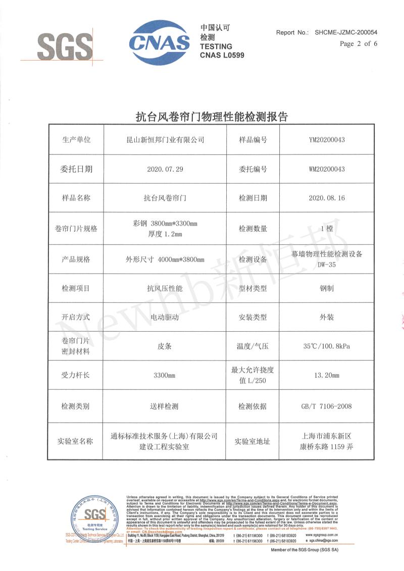 抗台风卷帘门SGS检测报告2