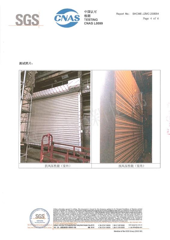 抗台风卷帘门SGS检测报告3