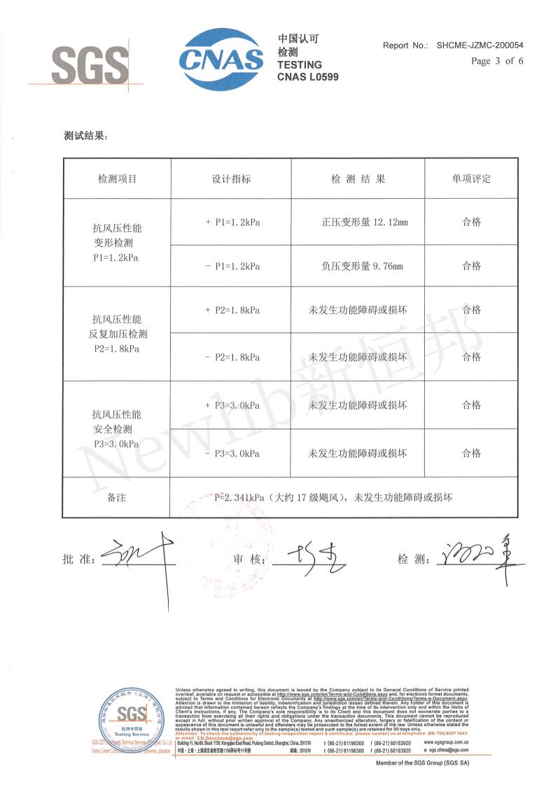 抗台风卷帘门SGS检测报告4